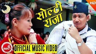 New Nepali Kauda Song 2073/2016 | Solti Raja - Hemanta Ale & Manmaya Waiba | Trisana Music