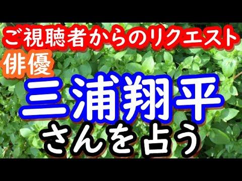 2020/8/29【占い】俳優 三浦翔平さんを占ってみました。結果は、動画をご覧下さい。あくまで占いですので、ご容赦お願い致します。俳優 三浦翔平さんの仕事は?結婚は?