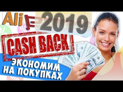 EPN Cashback . Как пользоваться ЕПН и экономить на покупках ALIEXPRESS 2019 !