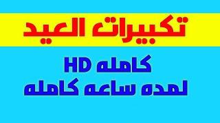 تكبيرات عيد الاضحي MP3 بصوت الشيخ   سعيد محمد جبريل