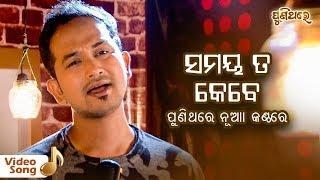 Samaya Ta Kebe Pheri Chanhe Na | Cover Version | Satyajeet Pradhan | Puni Thare