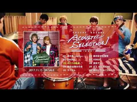 ヨースケコースケ YOSUKE KOSUKE ACOUSTIC SELECTION ALBUM20171115 release