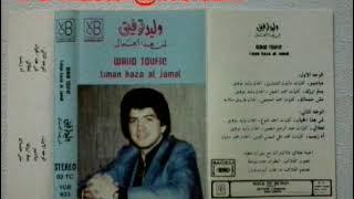 أغاني لبنانية قديمة   وليد توفيق في تعلالي بالإشتراك مع سوزان عطية   مقطع فيديو