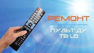 РЕМОНТ пульта дистанционного управления для телевизора LG. Не работают кнопки переключения каналов.