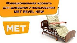 Обзор кровати MET REVEL NEW