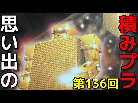 136 黄金戦士ゴールドライタン ライターからロボットに変形  『BANDAI ベストメカコレクション』