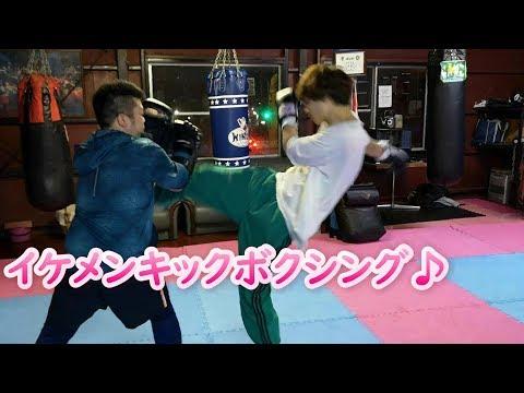 脂肪燃焼!肉体改造!ダイエットイケメンキックボクシング! 新潟市
