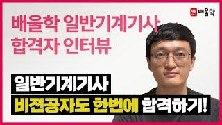 [일반기계기사 합격수기★] 공기업 기계직 도전! 비전공…