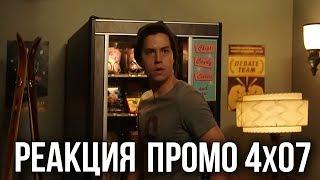"РЕАКЦИЯ НА ПРОМО 7 СЕРИИ 4 СЕЗОНА СЕРИАЛА ""РИВЕРДЕЙЛ"""