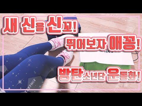 ABC마트가서 리복 BT21 로얄 브릿지 2.0 방탄소년단 운동화샀당! 완전 귀여운 운동화 리뷰!