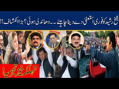 Big Revelations Over Rigging In Azad Kashmir Elections