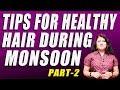 TIPS FOR HEALTHY HAIR DURING MONSOON PART-2 II बारिश के मौसम में स्वस्थ बालों के लिए स�