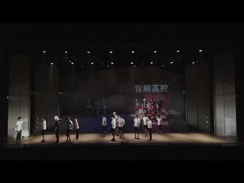 Fukurodani vs Nekoma Hyper Projection Engeki Haikyuu - Summer of Evolution