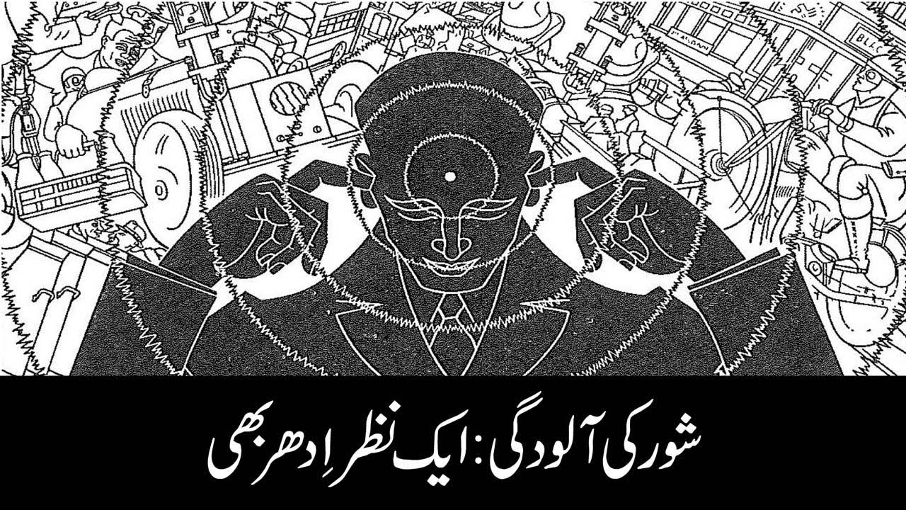 Noise Pollution Is Much Worse Than You Think Urdu Eqbal Ahmad