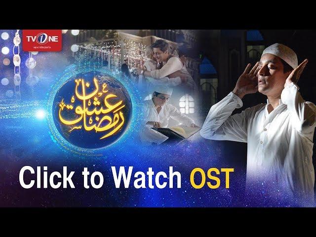 OST| Ishq Ramazan| Shafqat Amanat Ali | Sahir Lodhi |TV One| Full HD | 2017