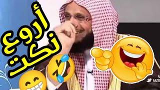اضحك مع الشيخ عايض القرني أجمل النكت والطرائف للشيخ عائض القرني video lucu syekh Ayed Al-Qarni