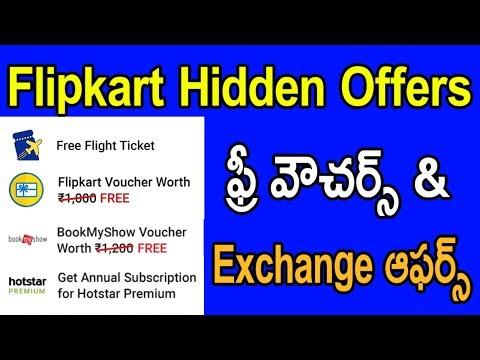 Flipkart free offers | flipkart free shopping offer | flipkart free vouchers in telugu | tekpedia