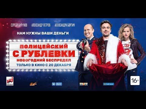 Полицейский с Рублевки: Новогодний беспредел (2018) 16+
