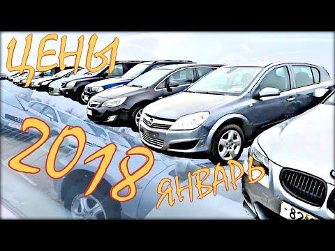 Цены на авто из Литвы январь 2018.