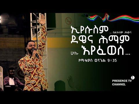 PRESENCCE TV CHANNEL(ፈዋሽ አምላክ!! prayer)nov24,20prophet of God SURAPHEL DEMISSIE
