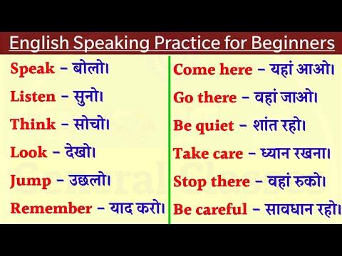 अंग्रेजी बोलने की शुरुआत करें। English Speaking Practice for Beginners।।