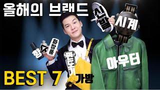 올해 최고의 남자 브랜드 Best 7 선정!! (향수,…