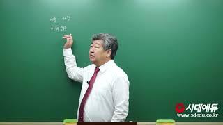 시대에듀 농산물품질관리사 수확 후 품질관리론 핵심이론_OT(이영복T)
