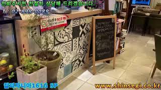 대전 촤또랑 아이스크림기계  칼피자니161 G SP