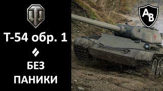 """""""Без паники"""". Т-54 первый образец"""