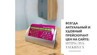 Сервис-центр Ай-Яй-Яй: отделение на Позняках (ул. Анны Ахматовой, 14(