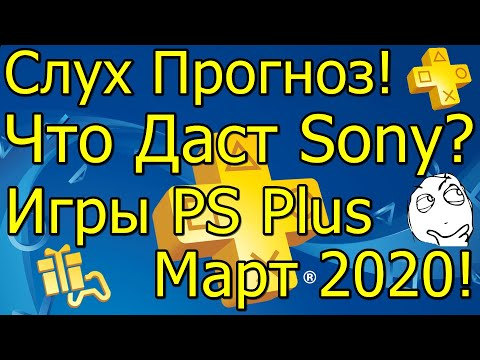 Слух Прогноз Что Даст Sony Игры PS Plus Март 2020