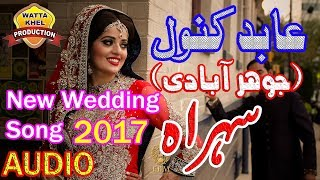 Sehra►Singer Abid Kanwal JoharAbadi►Latest Punjabi & Saraiki Wedding Song 2017►Wattakhel Production