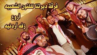 زفتنا أردنيه  فندق الانتر عمان.. فرقة ديرتنا 0795278851