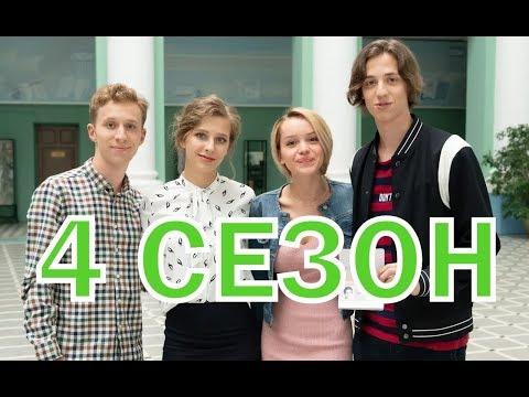 Ивановы-Ивановы 4 сезон 1 серия - точная дата выхода