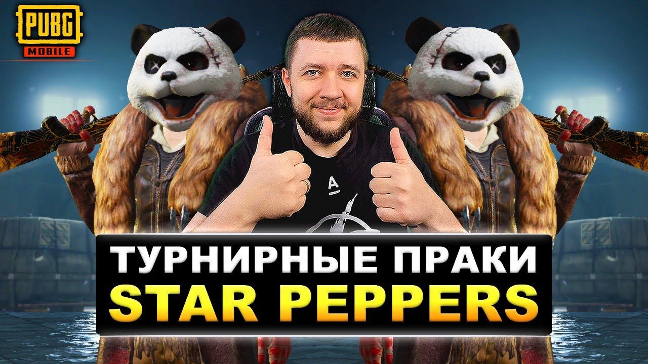 ТУРНИРНЫЕ ПРАКИ В PUBG MOBILE - ТРЕНИРОВКА КОМАНДЫ STAR PEPPERS | ПУБГ МОБАЙЛ НА ПК