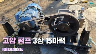 [신바람 중고 기계 손영욱 회원님 매물]고압펌프(201…