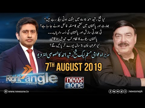Right Angle | 7-August-2019 | Sheikh Rasheed Exclusive Interview