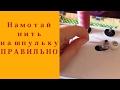 Как намотать нить на шпульку в швейной машинке Janome