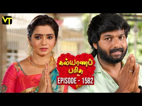 Kalyana Parisu Tamil Serial Latest Full Episode 1582 Telecasted on 17 May 2019 in Sun TV. Kalyana Parisu ft. Arnav, Srithika, Sathya Priya, Vanitha Krishna Chandiran, Androos Jessudas, Metti Oli Shanthi, Issac varkees, Mona Bethra, Karthick Harshitha, Birla Bose, Kavya Varshini in lead roles. Directed by P Selvam, Produced by Vision Time. Subscribe for the latest Episodes - http://bit.ly/SubscribeVT  Click here to watch :   Kalyana Parisu Episode 1581 https://youtu.be/DWmAwIBbp2M  Kalyana Parisu Episode 1580 https://youtu.be/aeUxccuXyIw  Kalyana Parisu Episode 1579 https://youtu.be/yznibh3K7LQ  Kalyana Parisu Episode 1578 https://youtu.be/wECaFJXdkog  Kalyana Parisu Episode 1577 https://youtu.be/jLB7PUNNw3Q  Kalyana Parisu Episode 1576 - https://youtu.be/QtJpKWYnbSo  Kalyana Parisu Episode 1575 https://youtu.be/qDYW2ZeEYcs  Kalyana Parisu Episode 1574 https://youtu.be/2O88WCGQ2O4  Kalyana Parisu Episode 1573 https://youtu.be/mbxBK7jAN1w  Kalyana Parisu Episode 1572 https://youtu.be/khTigEYItcE  Kalyana Parisu Episode 1571 https://youtu.be/GcdCAobPh60   For More Updates:- Like us on - https://www.facebook.com/visiontimeindia Subscribe - http://bit.ly/SubscribeVT