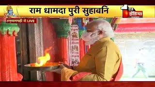 PM Modi ने Hanuman Garhi मंदिर में की पूजा | Ram  Bhoomi Pujan