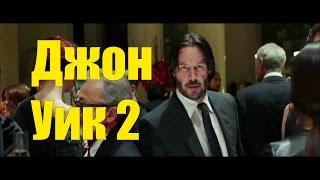 Джон Уик 2 трейлер русский (2017)