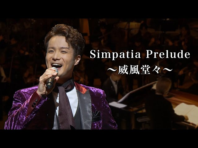 """田代万里生 """"Simpatia Prelude〜威風堂々〜"""""""