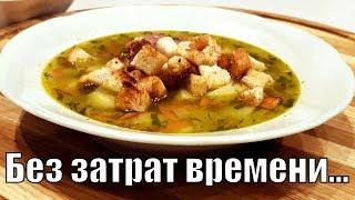 Быстрый и очень вкусный гороховый суп с ароматными сухариками!Pea soup!