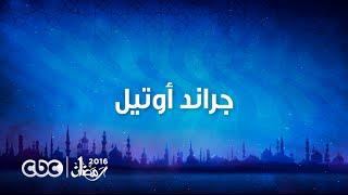 بالفيديو.. عمرو يوسف يهدد أمينة خليل في