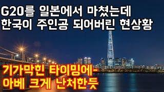 """G20를 일본에서 마쳤는데 한국이 주인공이 되어버린 현상황 """"기가막힌 타이밍에 아베는 억울한듯"""""""