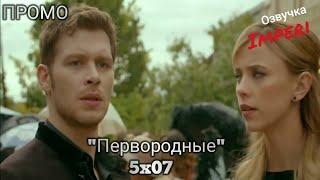 Первородные / Древние / 5 сезон 7 серия / The Originals 5x07 / Русское промо