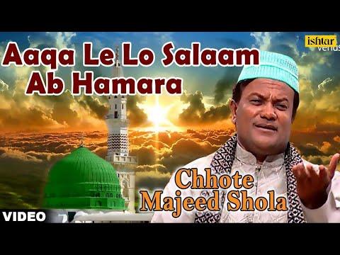 Chhote Majeed Shola - Aaqa Le Lo Salam Aab Hamara (Le Lo Salam Aaqa )