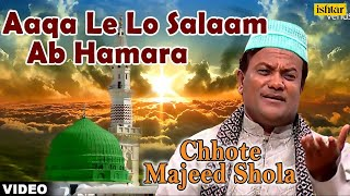 chhote majeed shola aaqa le lo salam aab hamara le lo salam aaqa