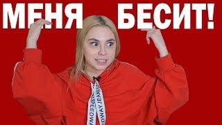 МЕНЯ БЕСИТ!!!