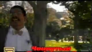 Чокнутый профессор 2: Семья Клампов / Nutty Professor II: The Klumps / Тизер / 2000